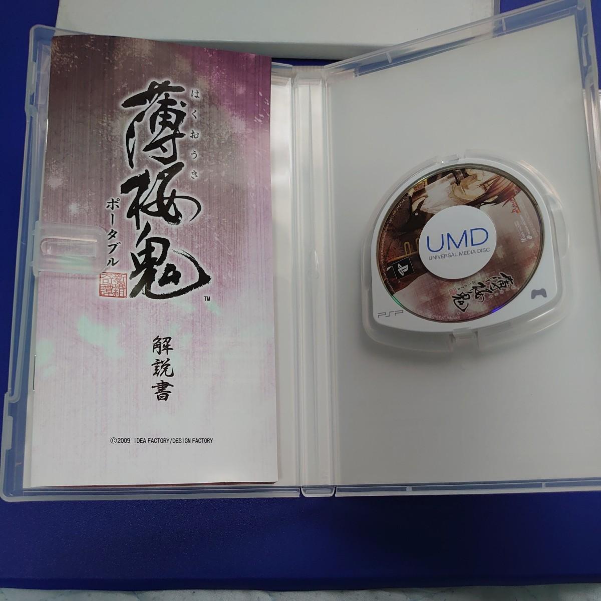 【PSP】 薄桜鬼 ポータブル (限定版)★プレイステーションポータブル