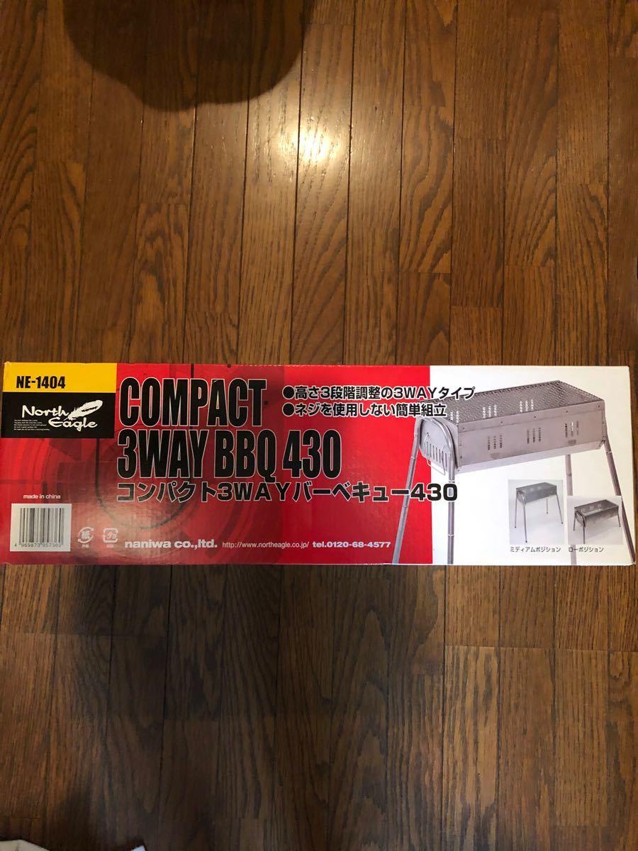 新品未使用 コンパクト3WAY BBQ430コンロ バーベキュー ノースイーグル