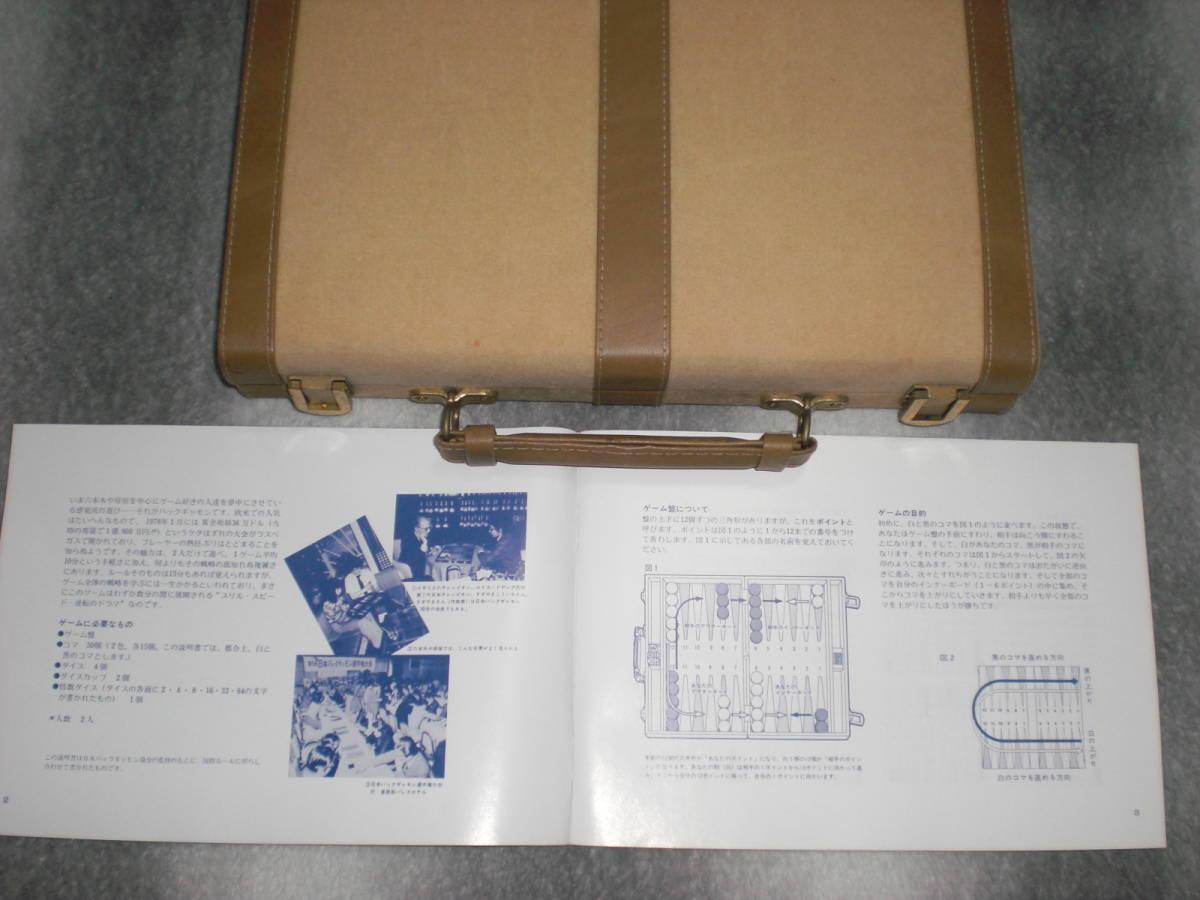 バックギャモン BACKGAMMON  1991年物 テンヨー 公認:日本バックギャモン協会_ルールブック