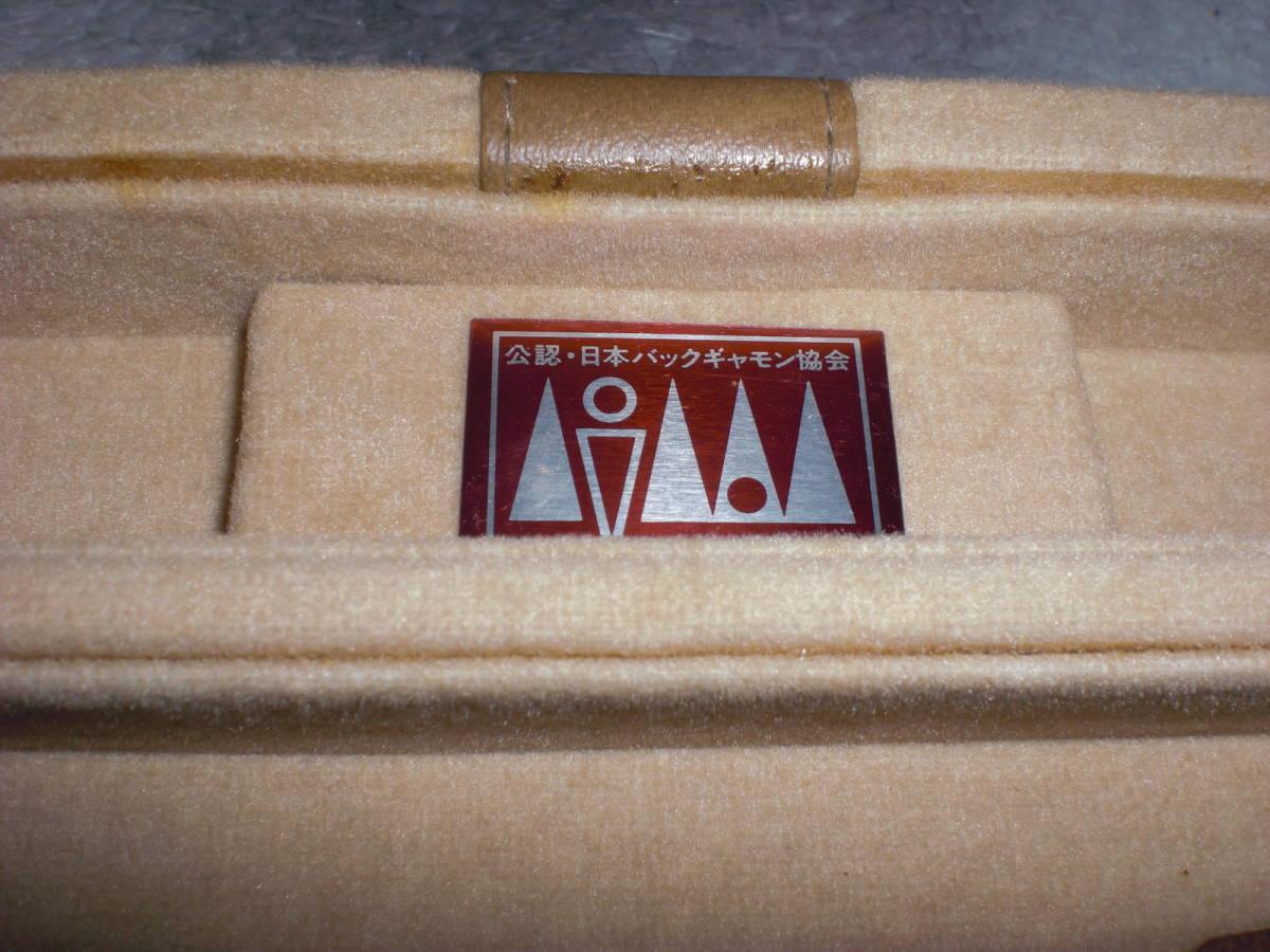 バックギャモン BACKGAMMON  1991年物 テンヨー 公認:日本バックギャモン協会_すべてそろっています。