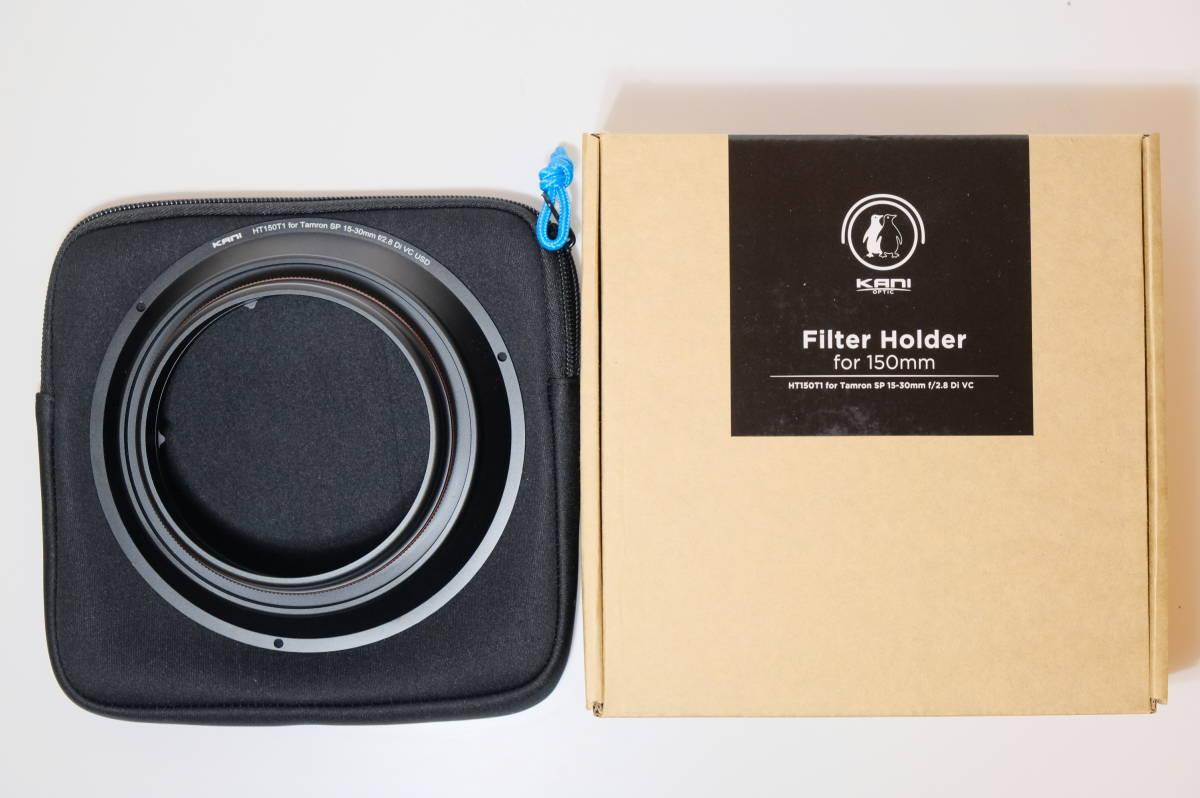 KANI カメラ フィルターホルダー アダプター 150mm幅用 (TAMRON 15-30mm Di VC f/2.8 HT150T1)_画像1