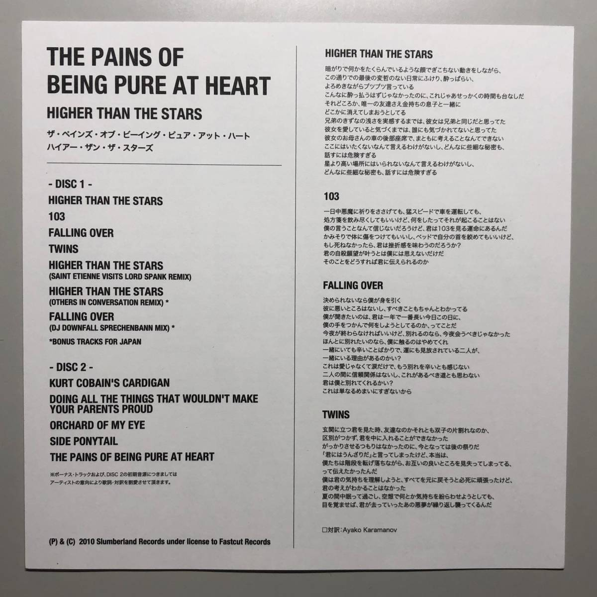 The Pains of Being Pure at Heart - Higher Than The Stars【2枚組CD 日本盤】ペインズ シューゲイザー 国内盤_画像8