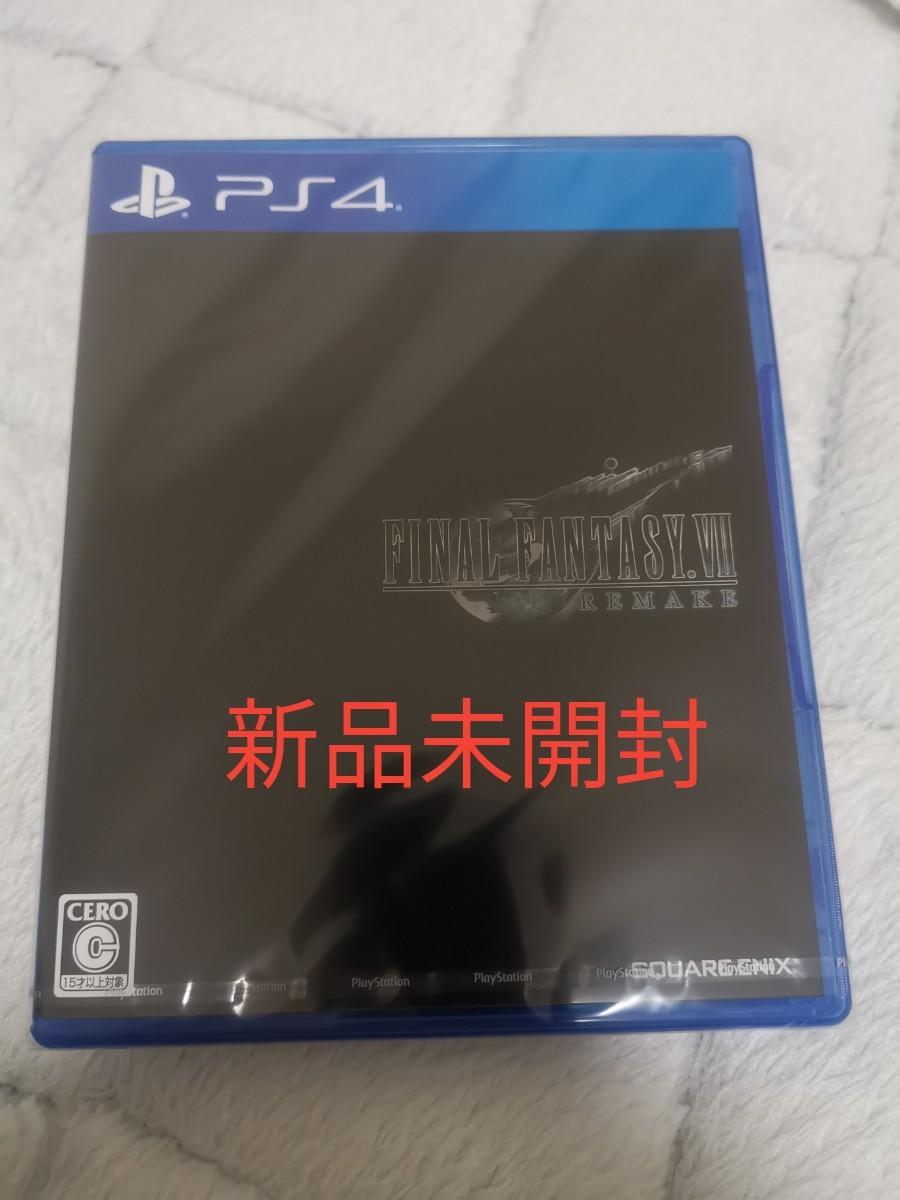 【PS4】 ファイナルファンタジーVII REMAKE 新品未開封!