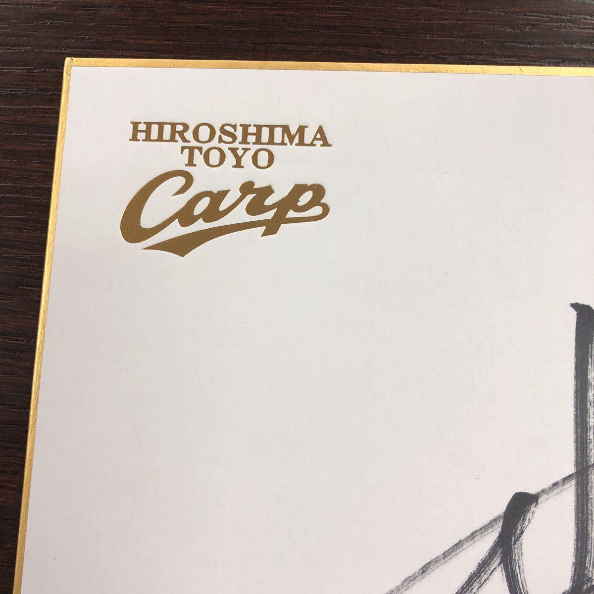 広島東洋カープ 小窪哲也選手 12番時代 直筆サイン色紙 カープ球団 認定 ロゴ色紙と_画像4