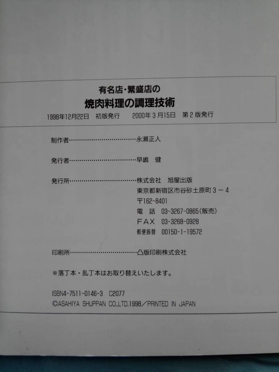 有名店・繁盛店の焼肉料理の調理技術 旭屋出版 2000年_画像6