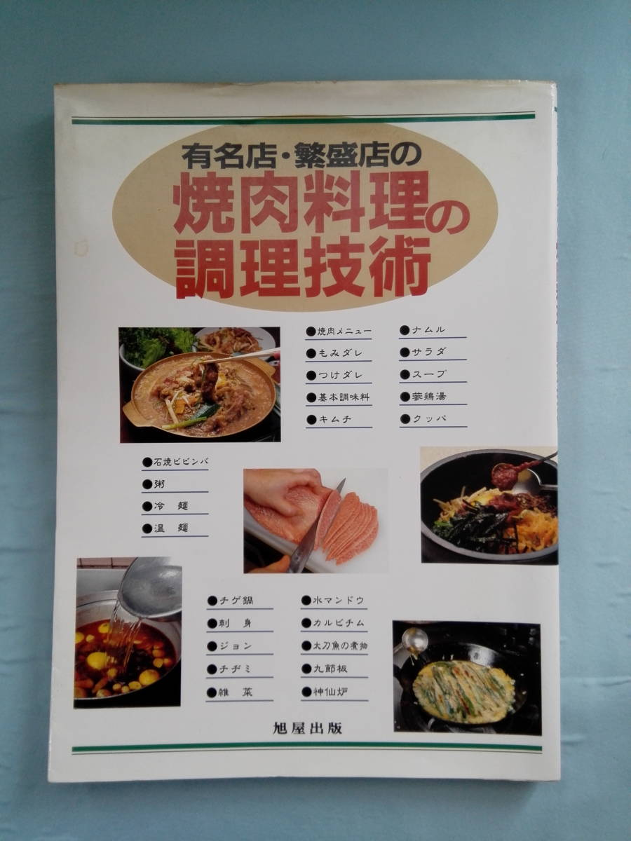 有名店・繁盛店の焼肉料理の調理技術 旭屋出版 2000年_画像1