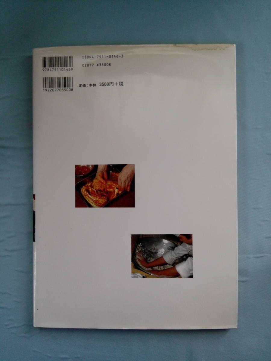 有名店・繁盛店の焼肉料理の調理技術 旭屋出版 2000年_画像2
