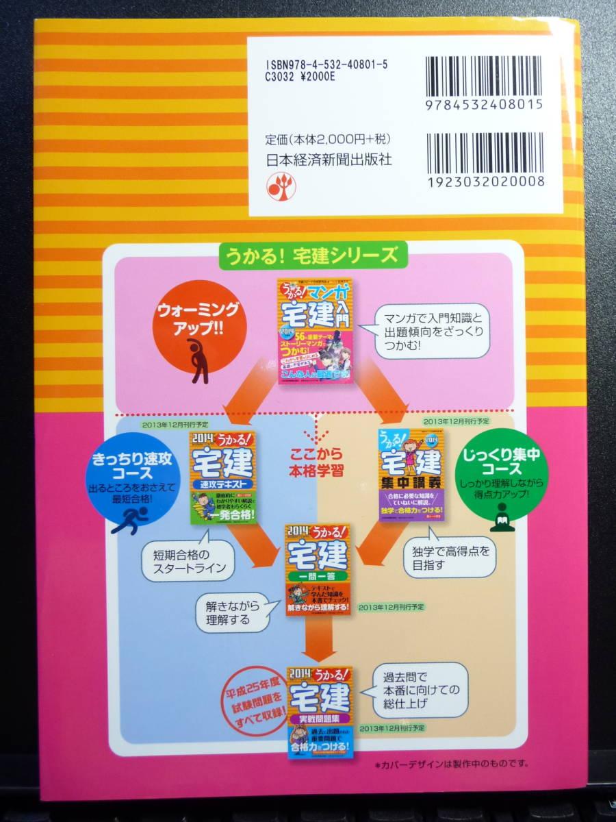 うかる!マンガ宅建入門 2014年度版 日本経済新聞出版社_画像2