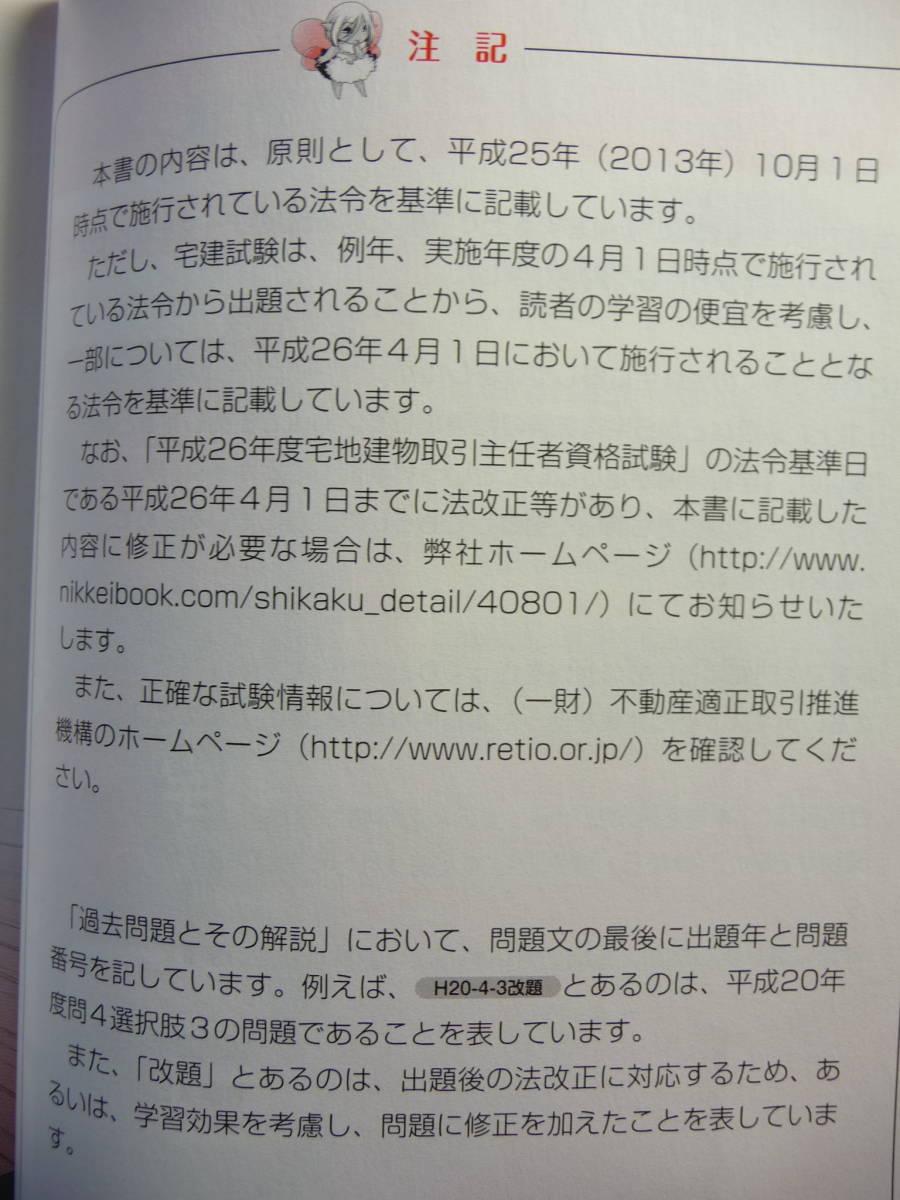 うかる!マンガ宅建入門 2014年度版 日本経済新聞出版社_画像3
