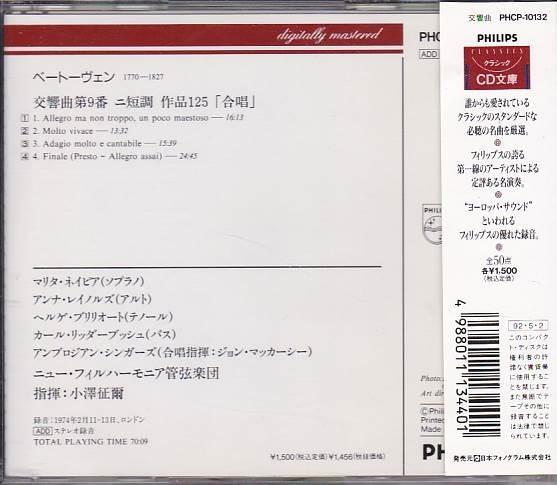 ★CD PHILIPS ベートーヴェン:交響曲第9番「合唱」*小澤征爾(ozawa seiji)/ニューフィルハーモニア管弦楽団_画像2