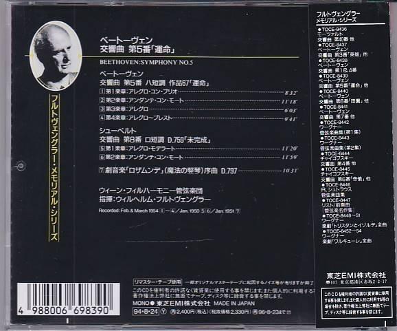 ★CD EMI ベートーヴェン:交響曲第5番「運命」シューベルト:第8番「未完成」*フルトヴェングラー(Furtwangler)東芝EMI旧規格盤CD_画像2