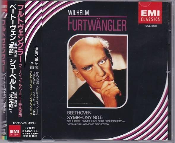 ★CD EMI ベートーヴェン:交響曲第5番「運命」シューベルト:第8番「未完成」*フルトヴェングラー(Furtwangler)東芝EMI旧規格盤CD_画像1