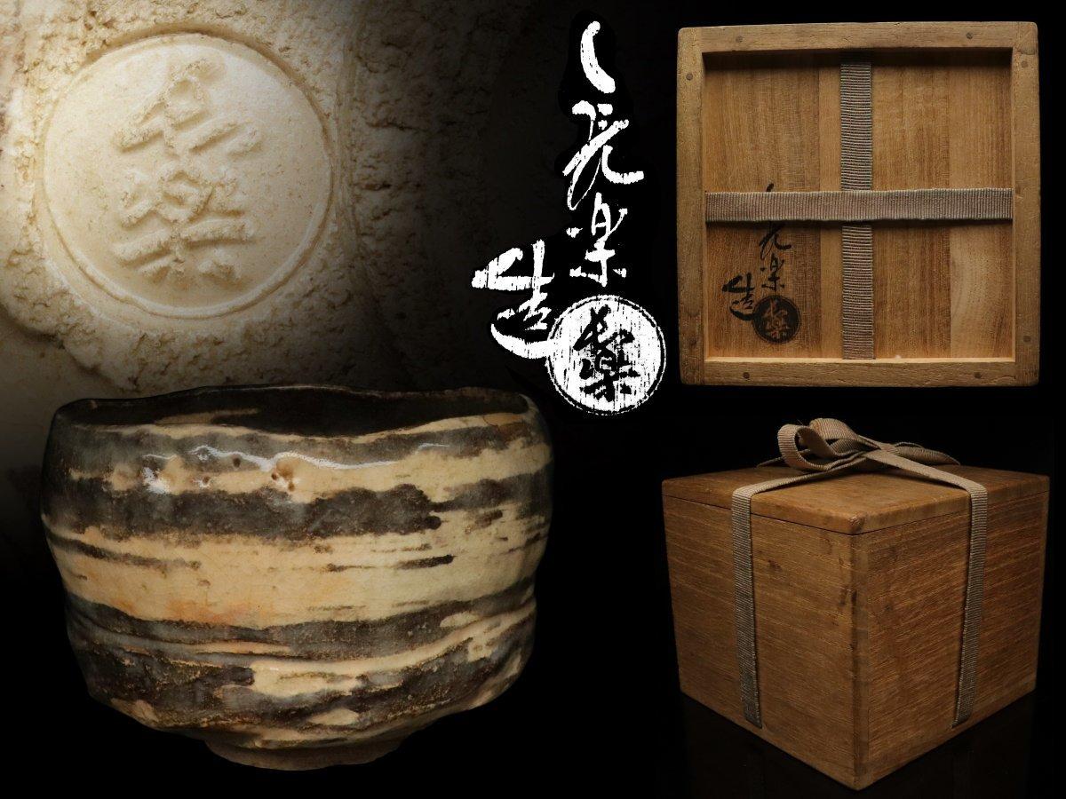 【蔵】茶道具 二代 小川長楽 造 刷毛目茶碗 楽茶碗 共箱 本物保証 Y201