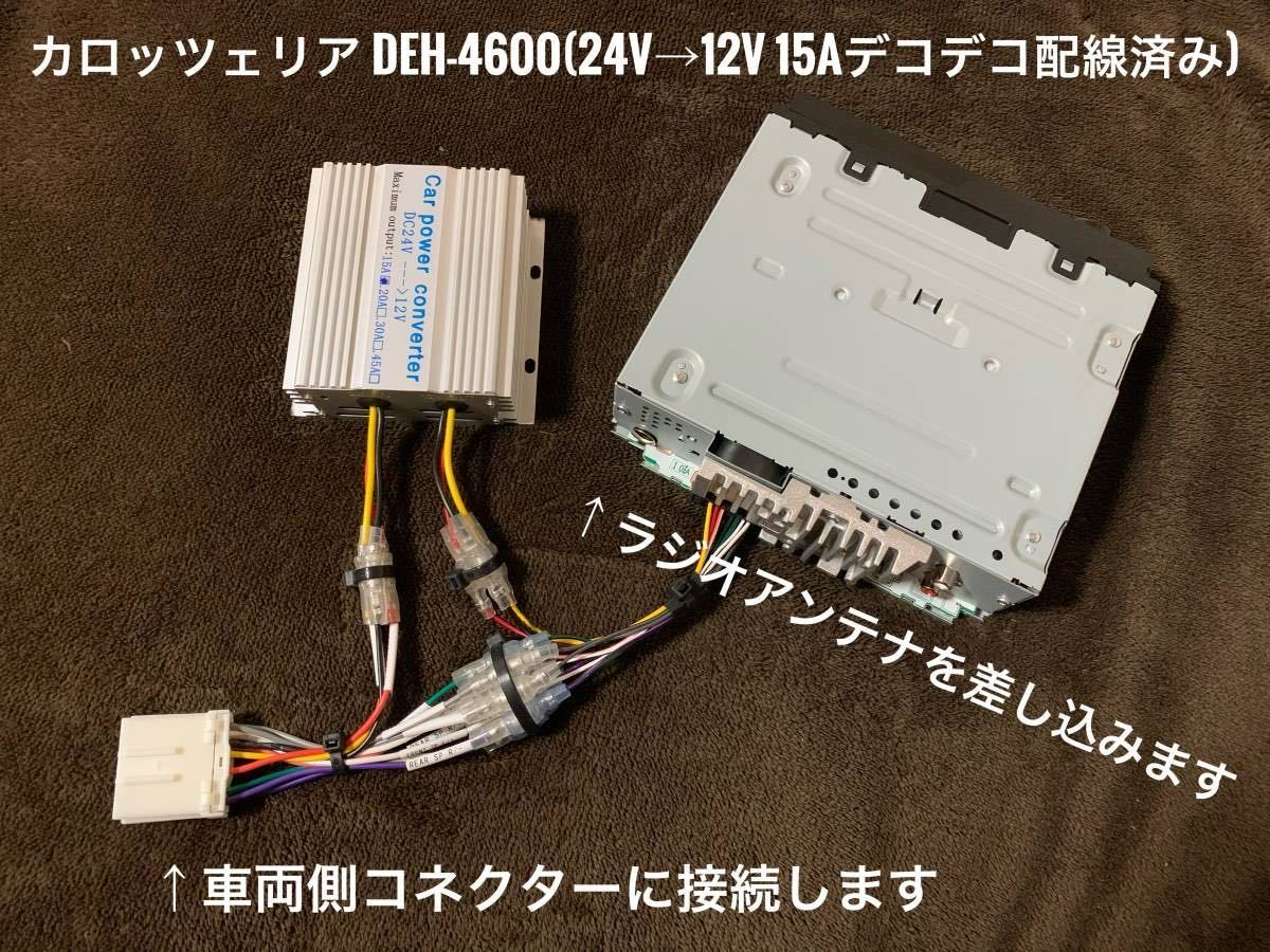 【送料無料】新品簡単取付!24Vオーディオ CDデッキ カロッツェリア CD/USB/AM FMラジオ/AUX デコデコ取付済 DEH-4600 トラック ダンプ_画像3