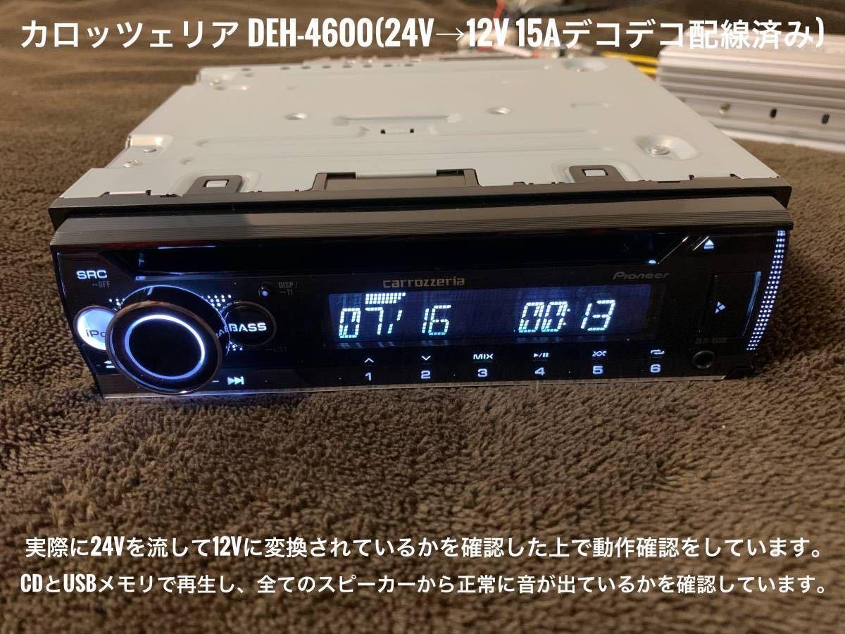 【送料無料】新品簡単取付!24Vオーディオ CDデッキ カロッツェリア CD/USB/AM FMラジオ/AUX デコデコ取付済 DEH-4600 トラック ダンプ_画像5