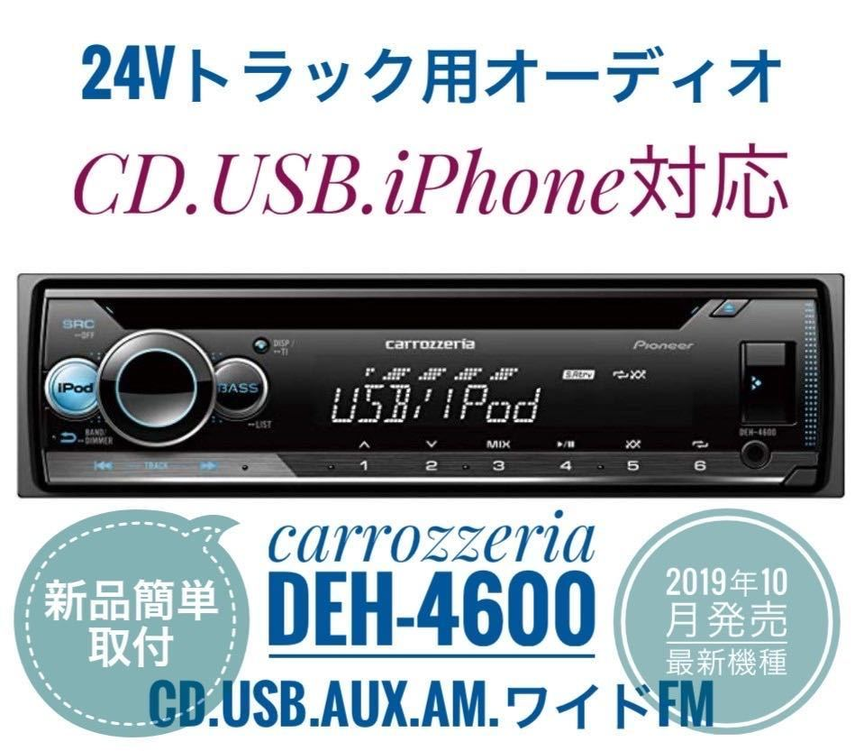 【送料無料】新品簡単取付!24Vオーディオ CDデッキ カロッツェリア CD/USB/AM FMラジオ/AUX デコデコ取付済 DEH-4600 トラック ダンプ_画像1