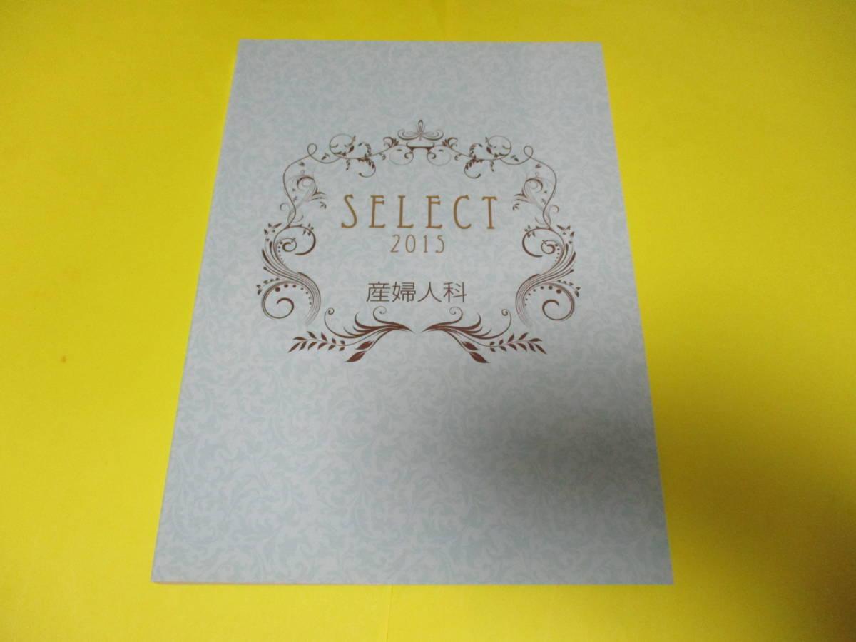 ★★★ SELECT 2015 産婦人科 問題解説・カラーアトラス  ★★★医学評論社/セレクト