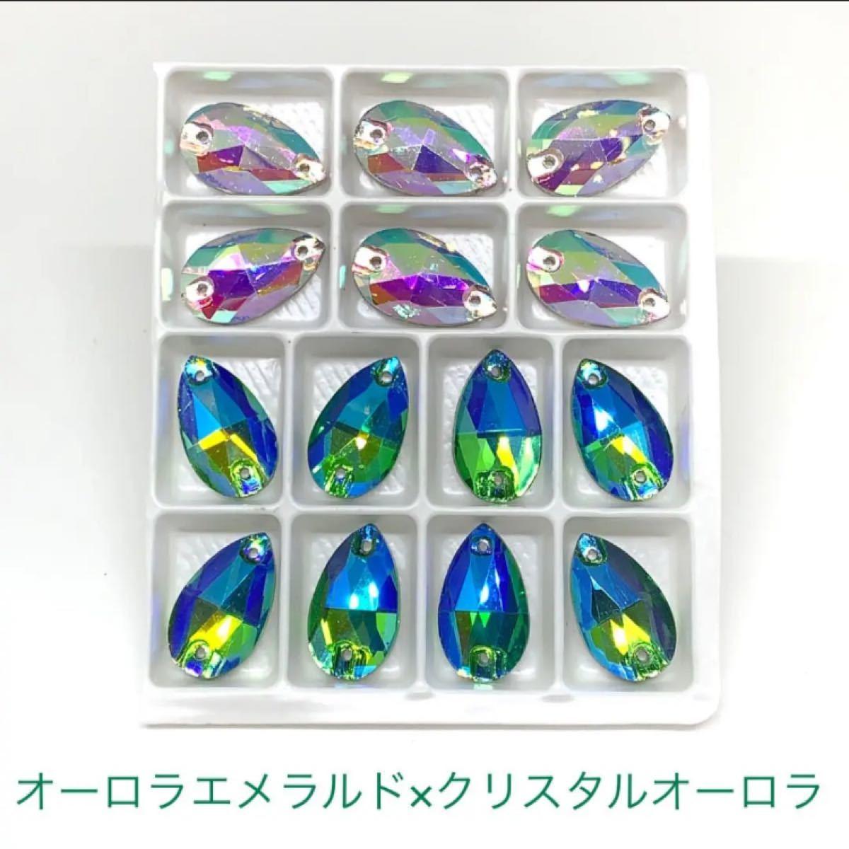 ガラスストーン   ガラスビジュー オーロラエメラルド×クリスタルオーロラ