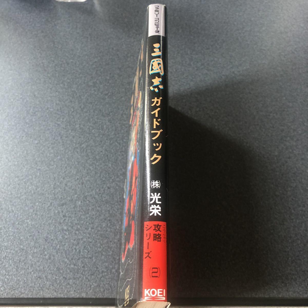 三国志ガイドブック