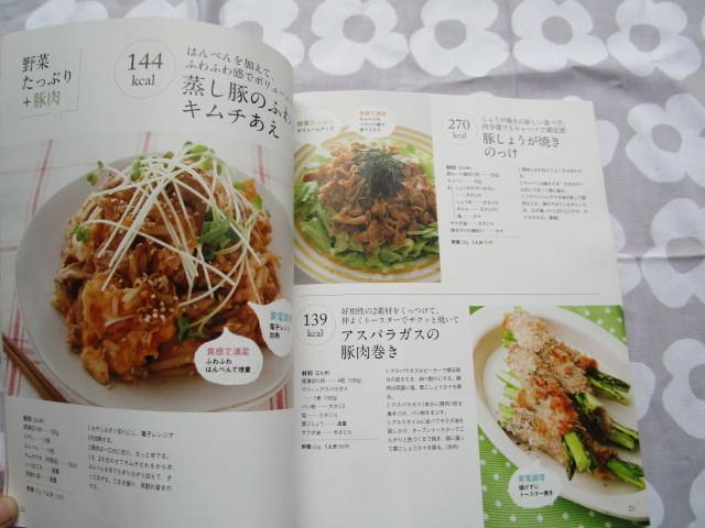 #「やせぐせがつくレシピ206」 中野桜子編集 主婦の友社発行