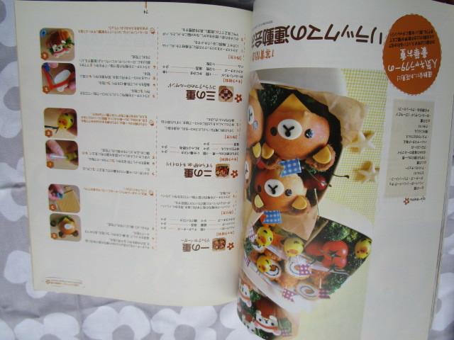 #「akinoichigoのたっぷり型紙つき!キャラクターのおべんとう」 稲熊由夏著 宝島社発行