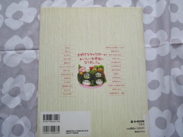#「わくわく!キャラクターのおべんとう」 稲熊由夏著 宝島社発行