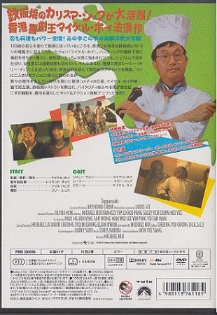 中古DVD ★180円で発送可。確認を★ 新 Mr.BOO! 鉄板焼 デジタル・リマスター版  マイケル・ホイ    パラマウント_画像2