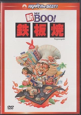 中古DVD ★180円で発送可。確認を★ 新 Mr.BOO! 鉄板焼 デジタル・リマスター版  マイケル・ホイ    パラマウント_画像1