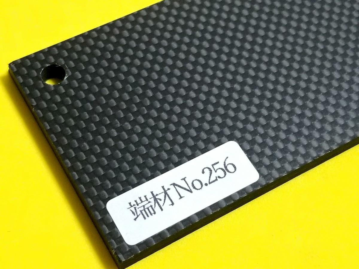 端材No.256 ドライカーボン・カーボン板 厚み約6.0ミリ【CFRP材料】