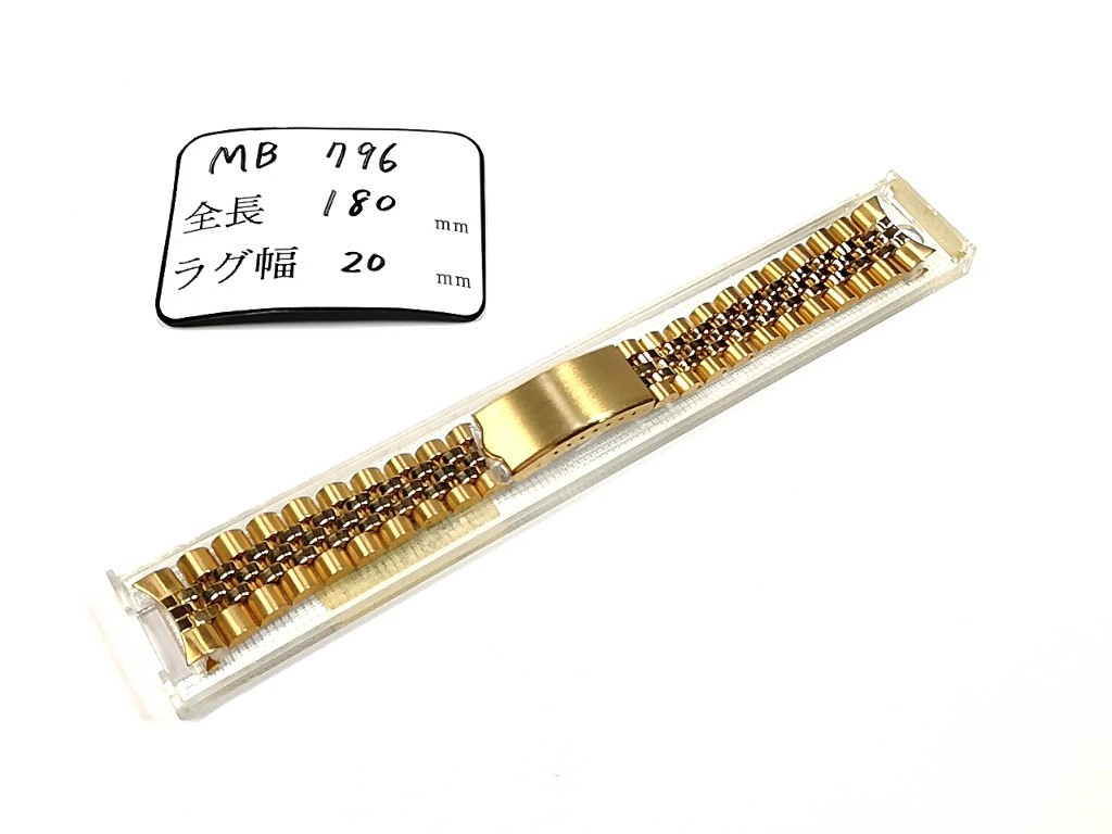 【Speidel】当時ものケース付きデッドストック ウォッチバンド 20mm ブレス メンズ腕時計金属ベルト ビンテージウォッチに MB796_画像9