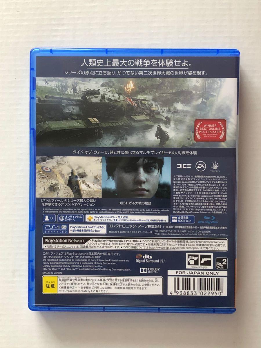 PS4  バトルフィールドV