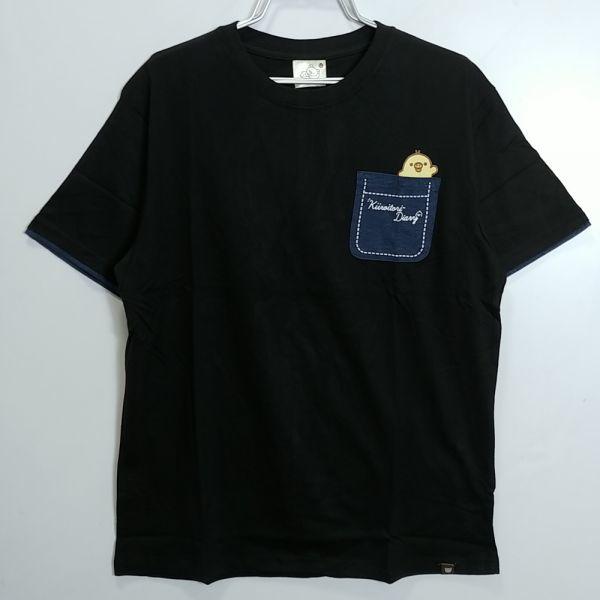 新品 リラックマ LL XLサイズ コリラックマ キイロイトリ Tシャツ 日本限定発売 サンエックス キャラT 黒 8300