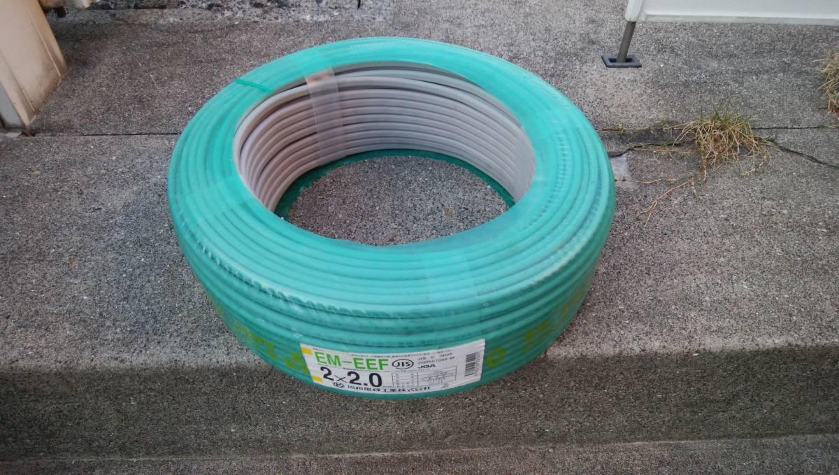 ① 新品 協和電線工業製エコケーブル 黒・白 EM-EEF2.0-2芯ケーブル 1巻(100m巻)2×2.0 送料着払いのみ VVF2.0-2C_画像1