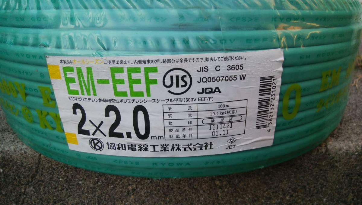① 新品 協和電線工業製エコケーブル 黒・白 EM-EEF2.0-2芯ケーブル 1巻(100m巻)2×2.0 送料着払いのみ VVF2.0-2C_画像2
