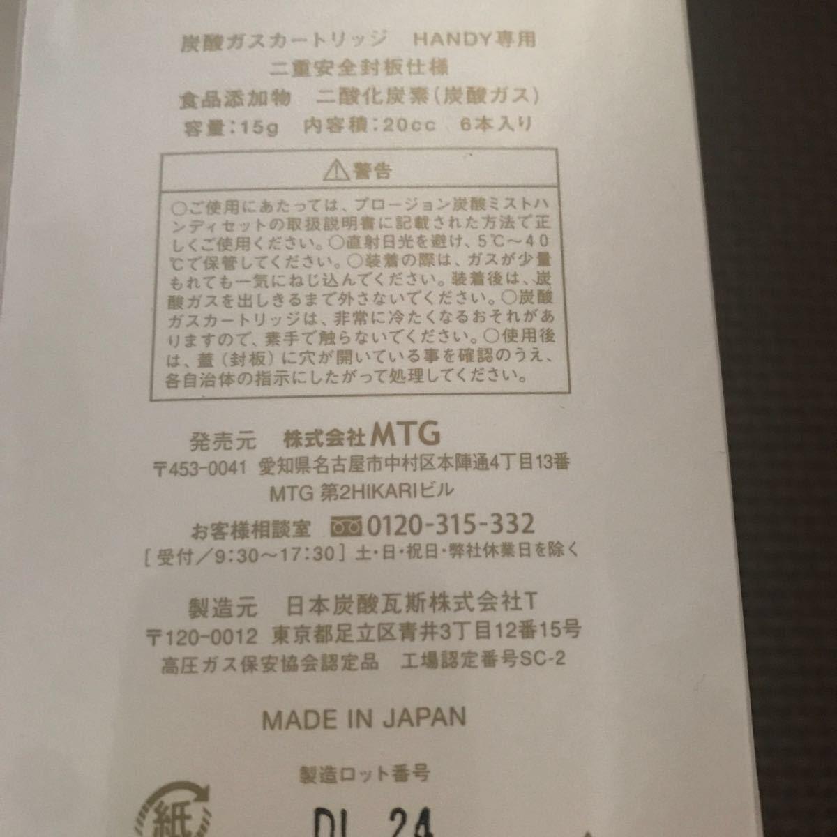 炭酸ミスト プロージョン MTG PLOSION セット売り