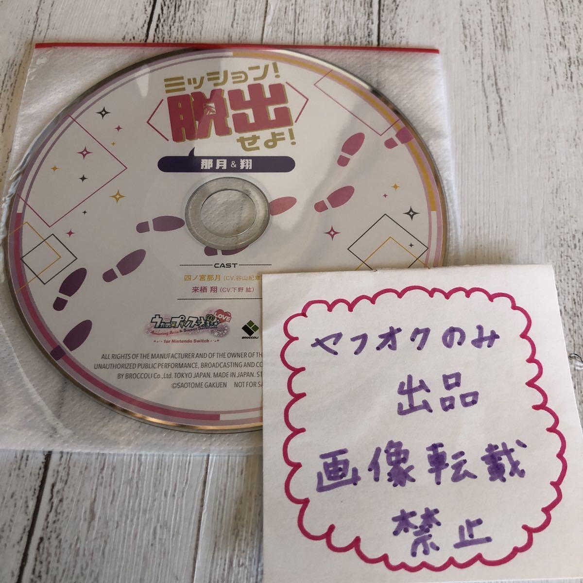 【那月 翔】うたの☆プリンスさまっ♪Amazing Aria & Sweet Serenade LOVE for Nintendo Switch ステラ特典CD 下野紘 谷山紀章 ドラマCD_画像1