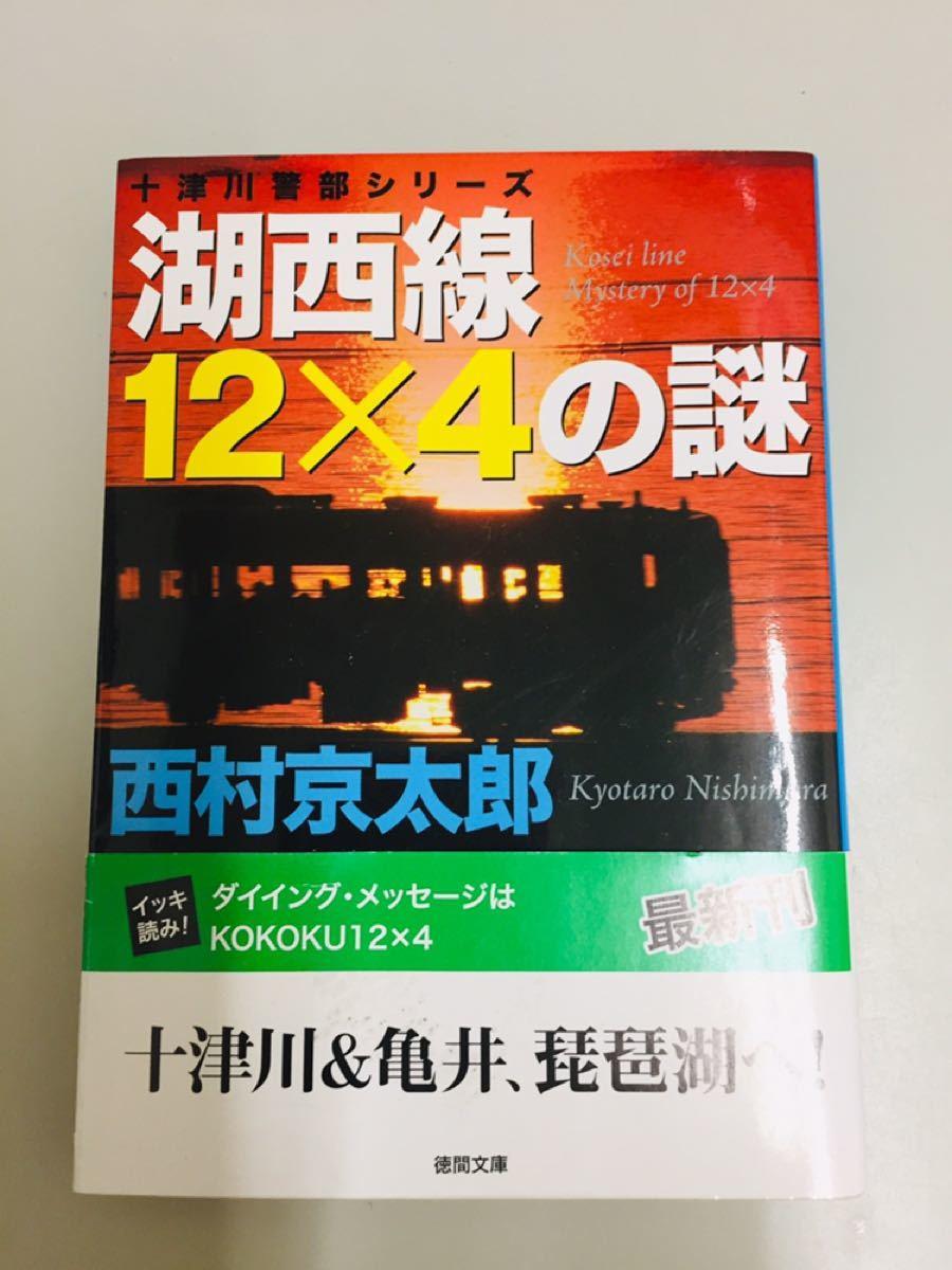 小説 3冊