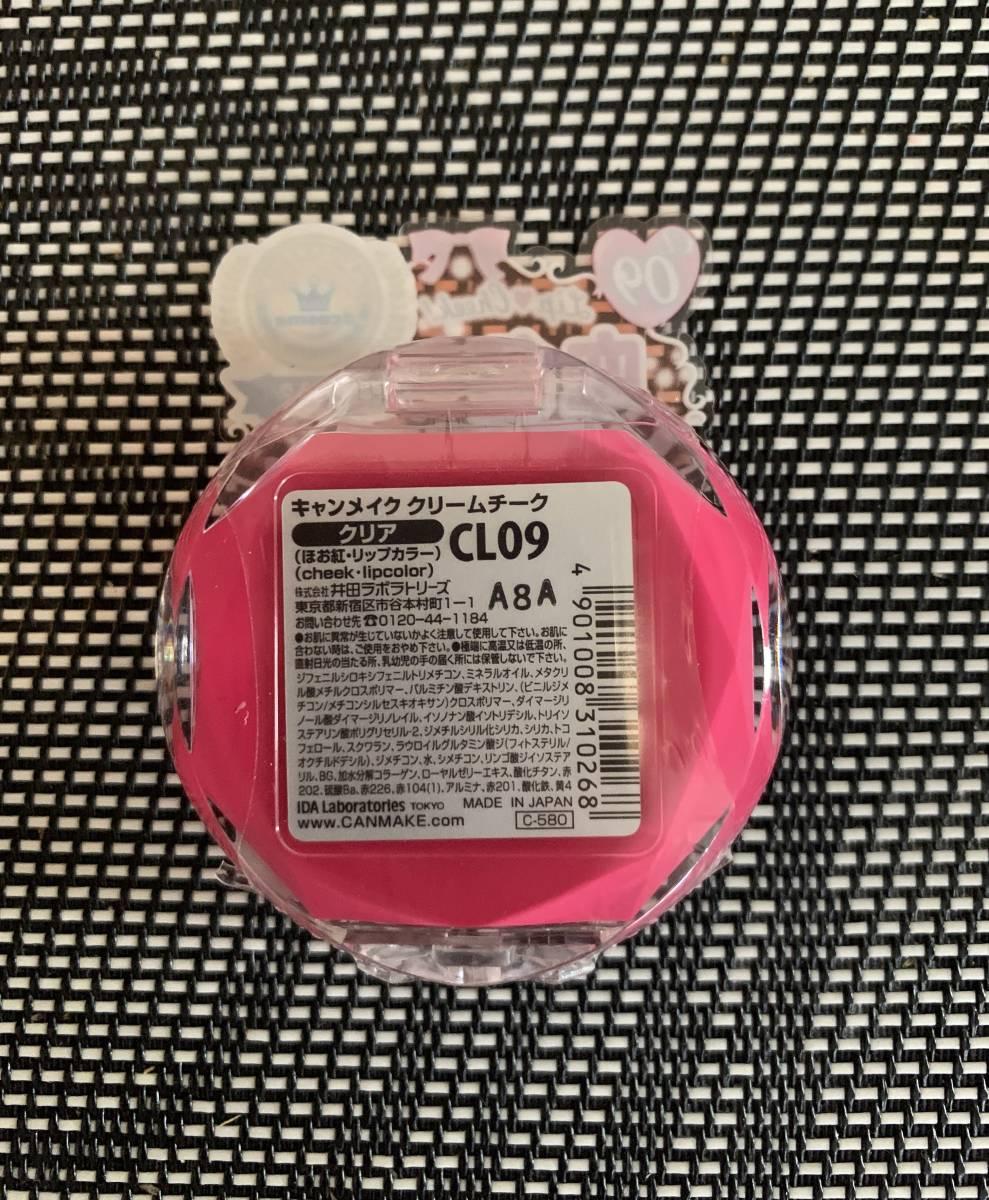 キャンメイク クリームチーク CL09 1個送料無料