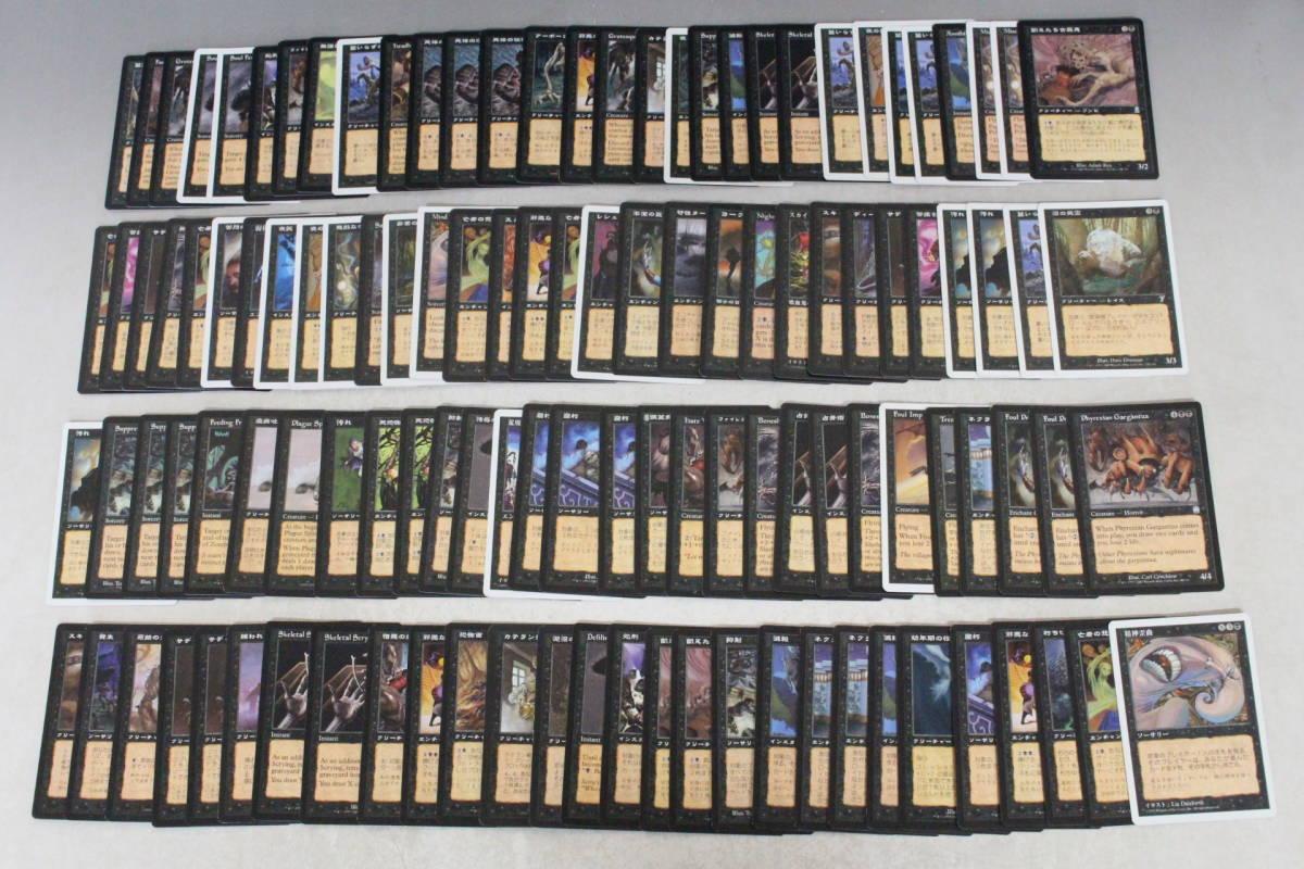 【文明館】MTG マジック・ザ・ギャザリング カード まとめて セット Magic: The Gathering ひ43_画像1