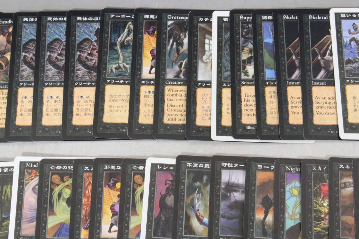 【文明館】MTG マジック・ザ・ギャザリング カード まとめて セット Magic: The Gathering ひ43_画像3