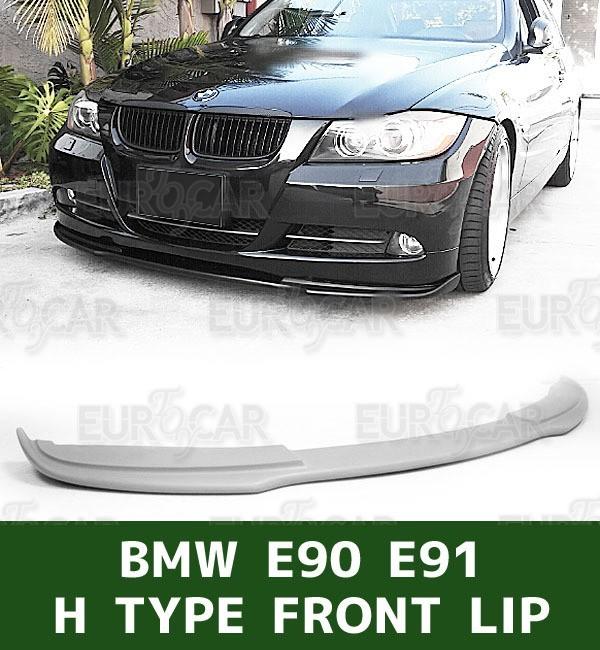BMW E90 E91 色無 H フロントリップスポイラー_画像1
