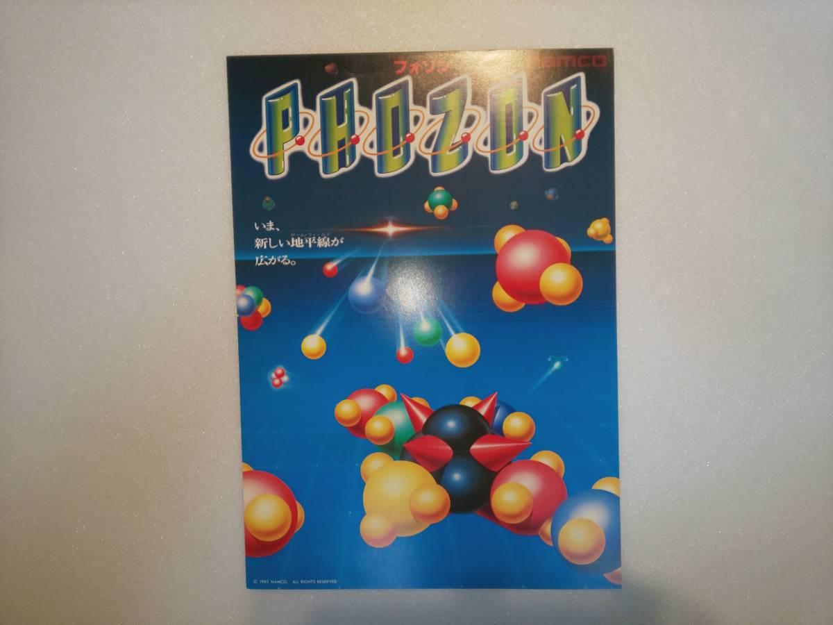 NAMCO ナムコ 1983年 右脳を刺激する前衛アーケードゲーム「フォゾン PHOZON」 未使用カタログ 送料無料です マッピー リブルラブル_画像1