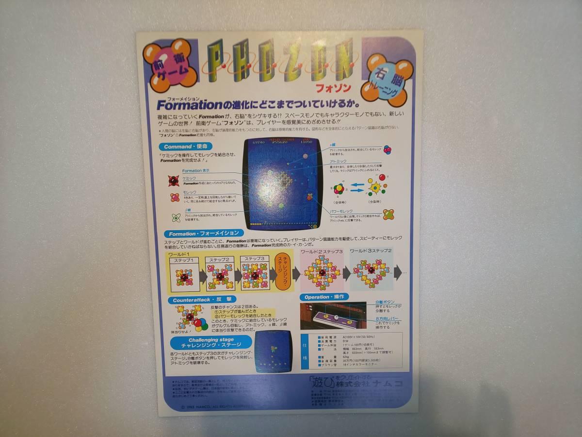 NAMCO ナムコ 1983年 右脳を刺激する前衛アーケードゲーム「フォゾン PHOZON」 未使用カタログ 送料無料です マッピー リブルラブル_画像2