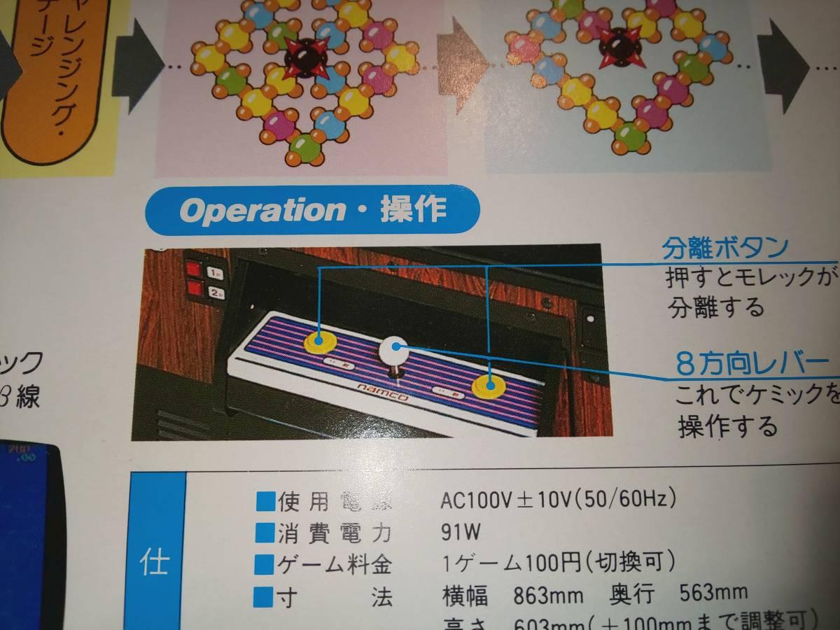 NAMCO ナムコ 1983年 右脳を刺激する前衛アーケードゲーム「フォゾン PHOZON」 未使用カタログ 送料無料です マッピー リブルラブル_画像4
