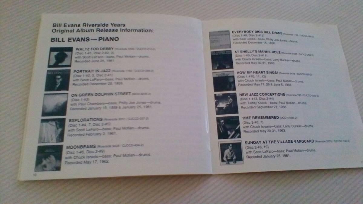 ビル・エヴァンス。 25エヴァンス~リバーサイド編。2CD。値下げしました。_画像5