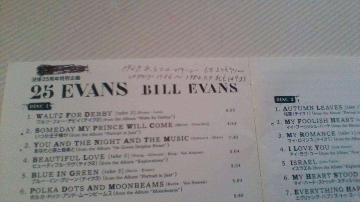 ビル・エヴァンス。 25エヴァンス~リバーサイド編。2CD。値下げしました。_書き込みあり。
