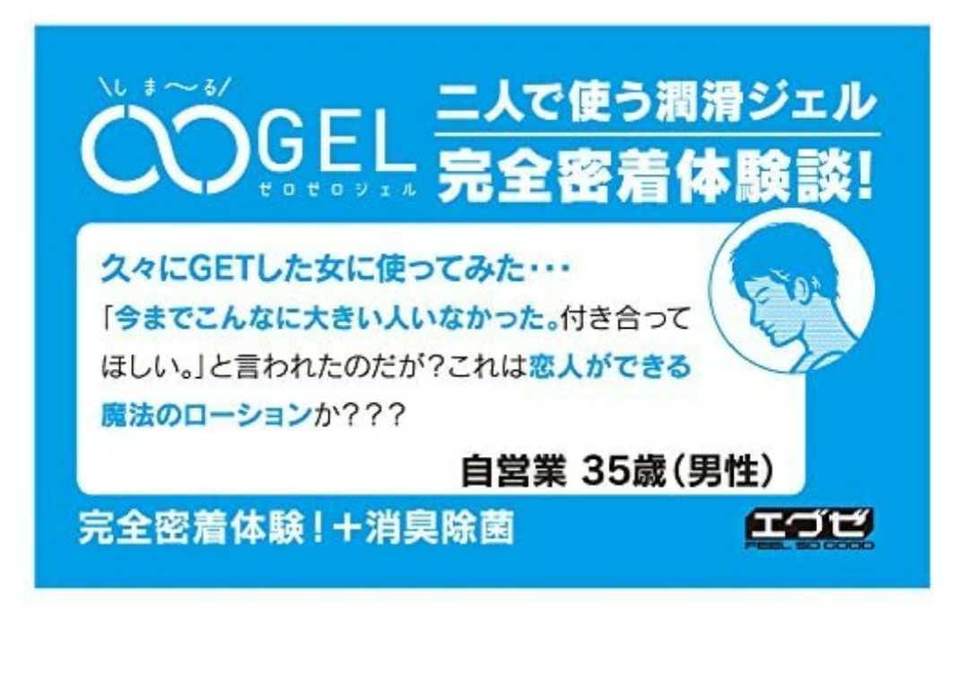 EXE ゼロゼロジェル 10mI×30パック_画像3