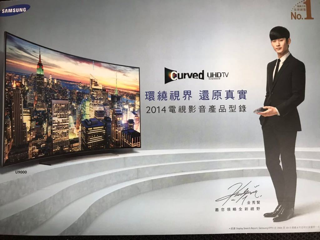 ★キム・スヒョン★SAMSUNG curved UHD TV 台湾向けカタログ&パンフレット(2014年版)_カタログ表紙