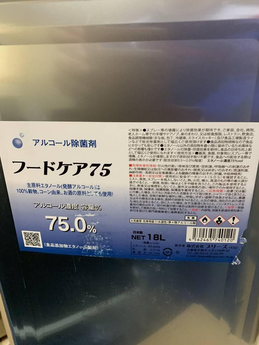 5月21日出品!エタノール製剤です。一斗缶アルコール消毒液に!