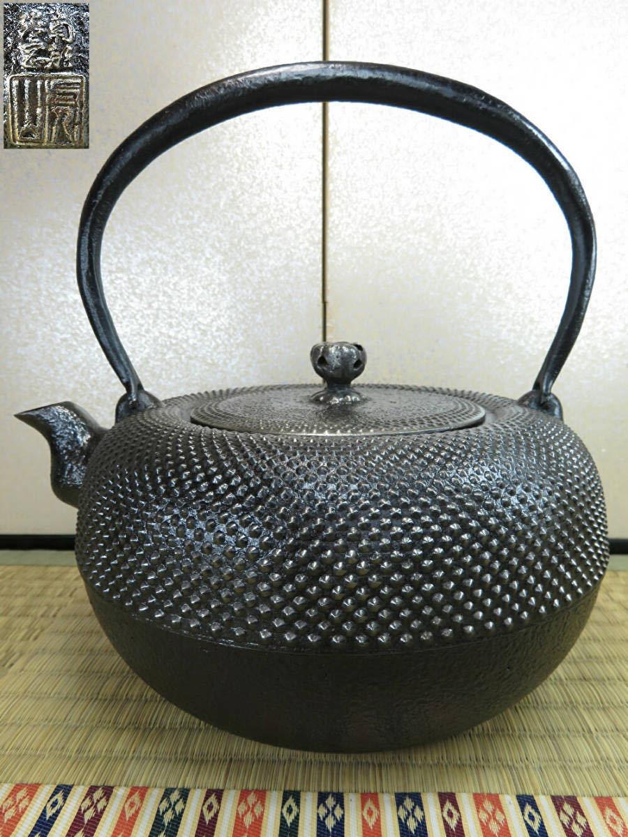 《六道》硬鉄(砂鉄含有)伝統工芸士 虎山造 霰紋 鉄瓶 茶道具